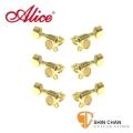 Alice電吉他鍍金油壓弦鈕(金色) 45度角 / 附螺絲【電吉他適用】
