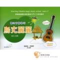 烏克麗麗 陽光小樹篇 附CD【學習烏克麗麗的最佳入門(二)系列教材】