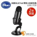 直殺直購價↘ 美國 Blue Yeti 雪怪 USB 電容式 麥克風 霧黑色 台灣公司貨 保固二年 / 不需驅動程式隨插即用 /歐美最暢銷USB麥克風
