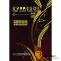 世界古典名曲精華(簡譜版) 【五線譜與簡譜對照】