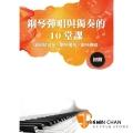 鋼琴彈唱與獨奏的 10堂課(初階)【整本書無五線譜,用簡譜呈現】