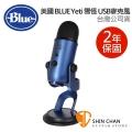 直殺直購價↘ 美國 Blue Yeti 雪怪 USB 電容式 麥克風  藍 (靜謐藍) 台灣公司貨 保固二年 / 不需驅動程式隨插即用 /歐美最暢銷USB麥克風