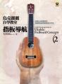 烏克麗麗自學教室 [2]:指板導航 【徹底拋棄死背硬記,大步邁向 ukulele solo 之路】