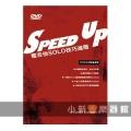 Speed Up(電吉他SOLO技巧進階)DVD+教材