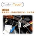 台灣獨家 CustomTouch 烏克麗麗手工研磨弦距服務(讓您心愛的烏克麗麗,好按不痛!猶如夏威夷頂級琴手感)