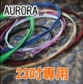AURORA 美國進口 烏克麗麗彩弦 (23吋專用)【AURORA專賣店/UKULELE 彩弦】
