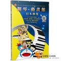 鋼琴動畫館:日本動漫 ( 最新版 )