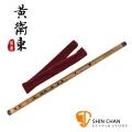 黃衛東 名師笛(D調) 中國笛  附贈 絨布套 笛膜【型號AF4D】竹笛 曲笛 梆笛 笛子
