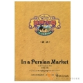 波斯市場管弦樂團合奏曲 總譜