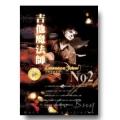 吉他魔法師(附CD)