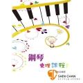 鋼琴樂理課程 7【為專為鋼琴學生設計的樂理教材】