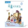 Playtime陪伴鋼琴系列:拜爾併用曲集第二級(附1CD)