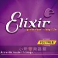 Elixir頂級民謠弦-Polyweb(11050)(12-53)【Elixir進口弦專賣店/木吉他弦】