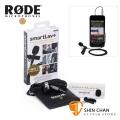 RODE SmartLav+  領夾式麥克風 / 蘋果手機專用 公司貨保固 (可購買SC3套件 升級成 相機/攝影機 收音麥克風)