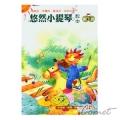 悠然小提琴教本-5 (附贈CD)