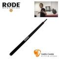 RODE Micro Boompole 原廠 輕巧型麥克風延長桿 2公尺/2米  麥克風延伸桿 台灣公司貨