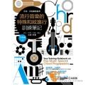 樂器購物商城 ► 流行音樂的特殊和絃進行 訓練筆記【本書以流行音樂的角度切入探討和聲學中的各種手法】