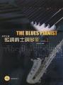 藍調爵士鋼琴家系列教材-2(附贈教材CD)