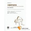 中國鋼琴曲四首(根據古曲及傳統樂曲改編)