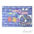 直笛小玩童-上冊 搖滾玩奏表演篇(附伴奏CDx1)