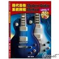 現代吉他系統教程 LEVEL 4 (附二片教學光碟)