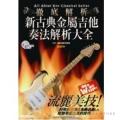 【徹底解析】新古典金屬吉他奏法解析大全 附CD