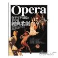 你不可不知道的100部經典歌劇(精裝)
