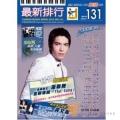 最新排行(131集)【簡譜/樂譜/所有樂器適用】
