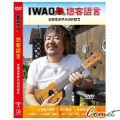 IWAO 悠客語言-音樂是世界的共同語言 (烏克麗麗DVD教學影片/ukulele教學光碟)