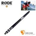 RODE Mini Boompole 原廠 輕巧型麥克風延長桿 2.1公尺/ 2.1米  麥克風延伸桿 台灣公司貨