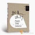 就是流行 金曲精選1:鋼琴獨奏篇(囊括2012年至2013年第24屆台灣金曲獎的31首華語作品)