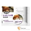 爵士鋼琴入門必修(四) 附DVD