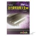 流行鋼琴教學大全(下)