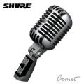 美國專業品牌 SHURE 55SH series2 復古動圈式麥克風 人聲專用