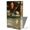 呂思清篠崎小提琴教材 (DVDx10片裝)