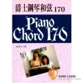樂器購物 ▻ 爵士鋼琴和弦170【收錄爵士鋼琴和弦170種以及即時彈奏的知識 適合初學者】