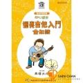 初心者的獨奏吉他入門全知識 附2CD【適合沒彈過吉他的初學者】
