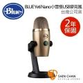 直殺直購價↘ 美國 Blue Yeti Nano 小雪怪 USB 電容式 麥克風 古巴金色 台灣公司貨 保固二年 / 不需驅動程式 隨插即用 / 歐美最暢銷USB麥克風