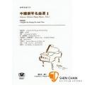 中國鋼琴名曲選 1 (牧童短笛)