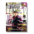 六弦百貨店 (27集)附CD+MP3