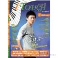 i Touch(就是愛彈琴) 第34輯【鋼琴譜/五線譜/鋼琴教學】