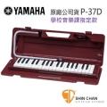 口風琴 ► YAMAHA P-37D口風琴(山葉原廠公司貨/學校指定款)37鍵口風琴 附贈吹管、吹嘴、原廠硬盒【P37D/印尼製】