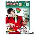 最新排行 (118集)【簡譜/樂譜/所有樂器適用】