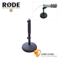 Rode DS1 桌上型麥克風架 麥克風立架 / 麥克風架  台灣公司貨 適用RODE / 各品牌麥克風