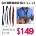 SC推薦 烏克麗麗專用背帶【可調整長度】