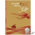 新世紀鋼琴台灣民謠30選(五線譜版) (台語/閩南語老歌)