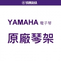 加購 YAMAHA 電子琴 原廠琴架