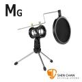 MG專業金屬製 小麥克風腳架 + 防噴罩組 (錄音/歌唱/K歌/直播專用)桌上型 麥克風架