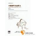中國鋼琴名曲選 3 (梅花三弄)