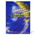 流行爵士鋼琴家系列教材-2(附贈教材CD)